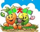 Tutti frutti Image 1