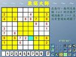 Jouer gratuitement à Chinese Sudoku